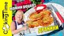 ДРАНИКИ 🥔 ОЧЕНЬ ВКУСНЫЕ Картофельные Оладьи 😋 простой мамин семейный рецепт