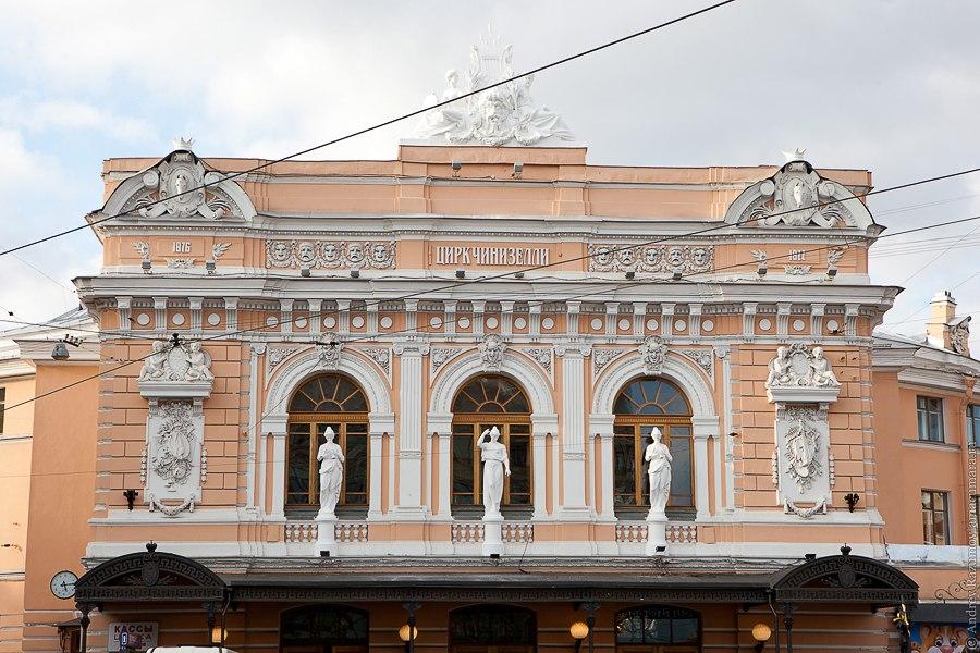 Цирк Чинизелли Санкт-Петербург экскурсия