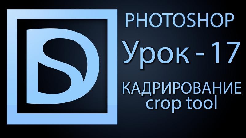 Photoshop для начинающих 17 (кадрирование crop tool)