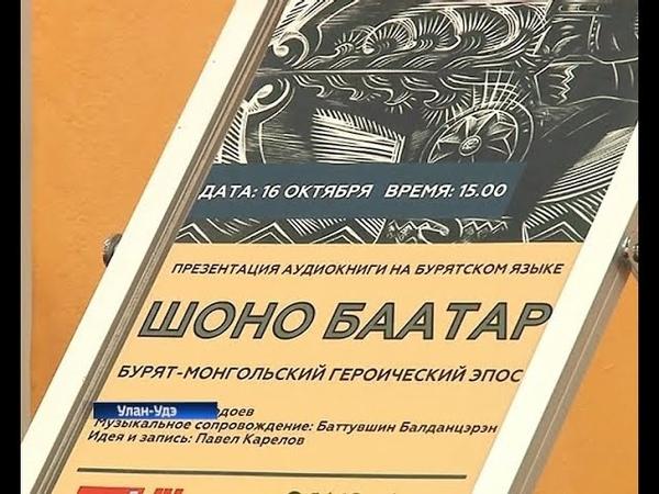 Состоялась презентация аудиокниги бурят монгольского героического эпоса Шоно баатар