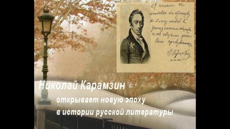 Буктрейлер Время читать классику по книге Н. Карамзина Бедная Лиза