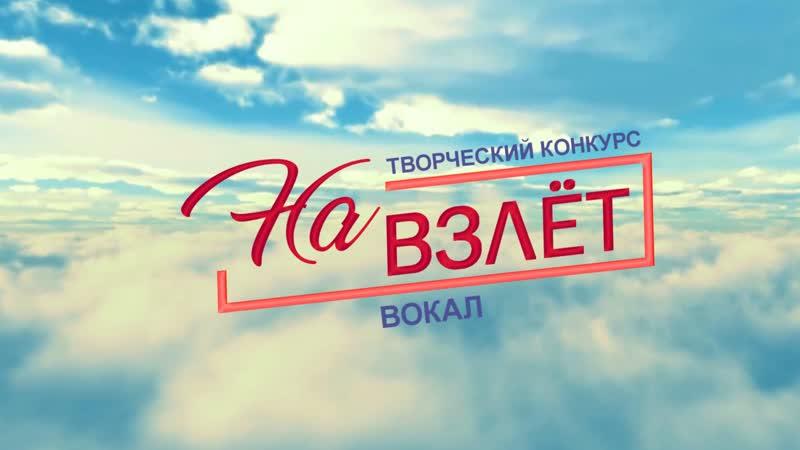 Творческий конкурс - На взлёт - Вокальный жанр - АО ОДК ПМ