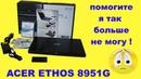 Acer Ethos 8951G Ремонт не включается