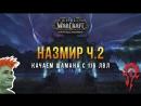 🔥 World of Warcraft Battle for Azeroth стрим 6. Назмир ч.2. Мудрый тролль шаман