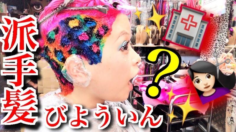 【English sub】巣鴨の派手髪サロンで光る髪の毛にしてもらった結果…!?