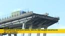 Обрушение моста в Генуе: репортаж ОНТ с места событий