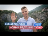 Новый ведущий Орёл и Решка. Перезагрузка - Евсей Ковалёв!