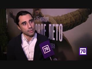 Интервью с Виктором Алфёровым - режиссёром фильма «Облепиховое лето»