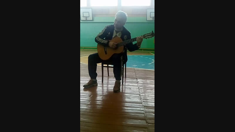 Физрук нам поёт