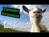 Goat Simulator-Симулятор Козла [НЕ ТакиЕ ИгрЫ]