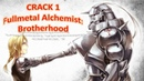 Стальной Алхимик Fullmetal Alchemist CRACK 1