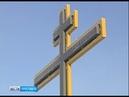 Поклонный крест в Дзержинском районе освятил митрополит Ярославский и Ростовский Пантелеимон