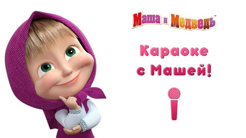Маша и Медведь 🎤Пой с Машей Сборник караоке песен для детей