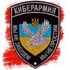 КиберАрмия КиберБеркута