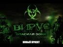 Вирус. Опасная зона - Новый проект VSP Group - Тизер