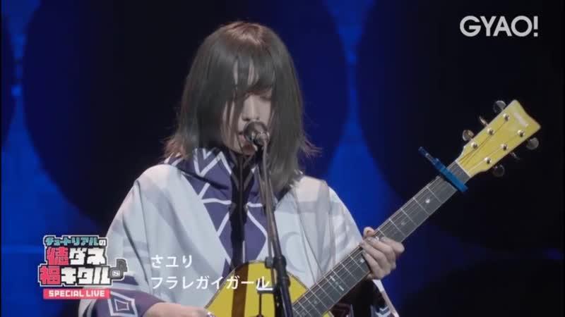 Sayuri - Furaregai Girl (Tutorial Toku Dane Fuku Kita ♪ SPECIAL LIVE Vol. 8) (SPACE SHOWER TV) (2019.02.14)