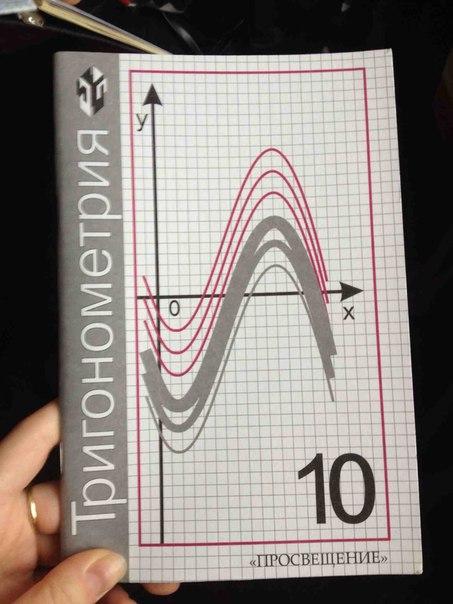 Учебник Тригонометрия 10 Класс