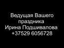 Мы дарим праздник Ведущая Ирина Подшивалова!
