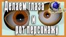 Делаем глаза и рот персонажу в Cinema 4D. Анимация глаз и рта