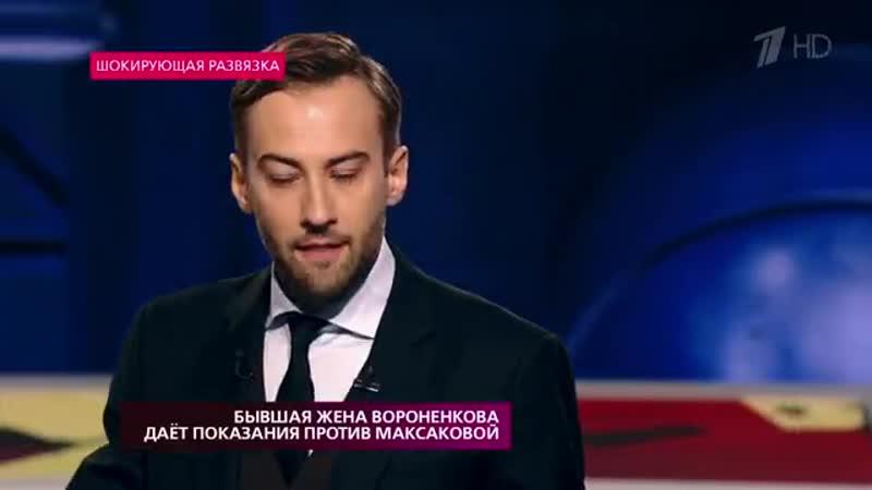 На самом деле-бывшая жена Вороненкова дает показания против Максаковой