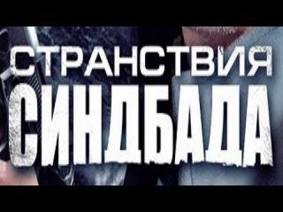 Странствия Синдбада 2 серия (Боевик криминал сериал)