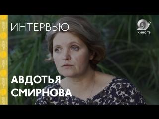#Кинотавр2018: Авдотья Смирнова («История одного назначения») —интервью