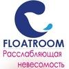 Floatroom флоатинг в Уфе