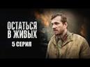 Остаться в живых. 5 серия (2018). Военная драма, мелодрама @ Русские сериалы