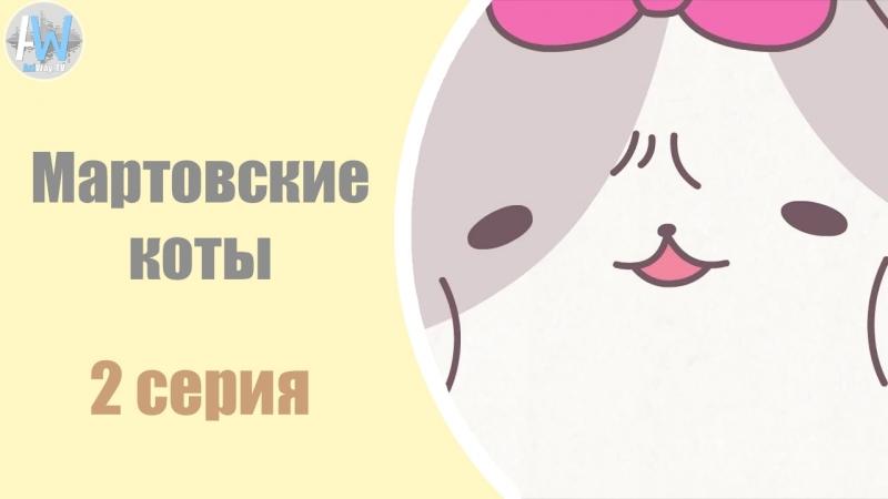 Мартовские коты Micchiri Neko-2 серия [Озвучка Verloren Jake (AniWay.TV)]