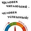 Здесь Читают! Новокуйбышевск