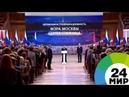Путин на инаугурации Собянина Москва стала более гостеприимной и уютной МИР 24