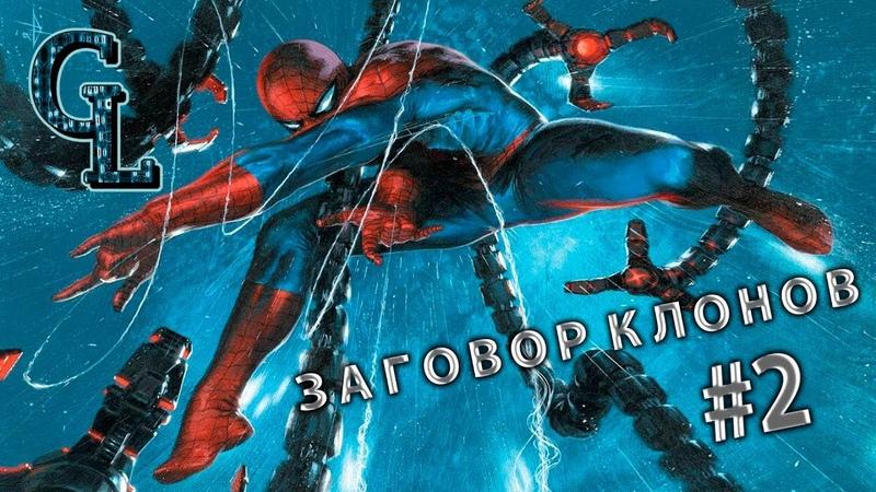 Комикс Человек Паук ЗАГОВОР КЛОНОВ 2 ОЗВУЧКА