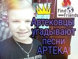 Артековцы угадывают песни АРТЕКА!