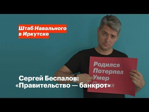 Сергей Беспалов «Правительство — банкрот»