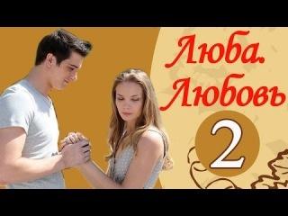 Люба. Любовь (2 серия) Фильм Сериал Мелодрама