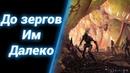 Местный Улей ● Destiny 2 [Coop]