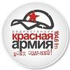 Радио Красная Армия
