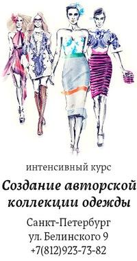 Курс «Создание авторской коллекции одежды»