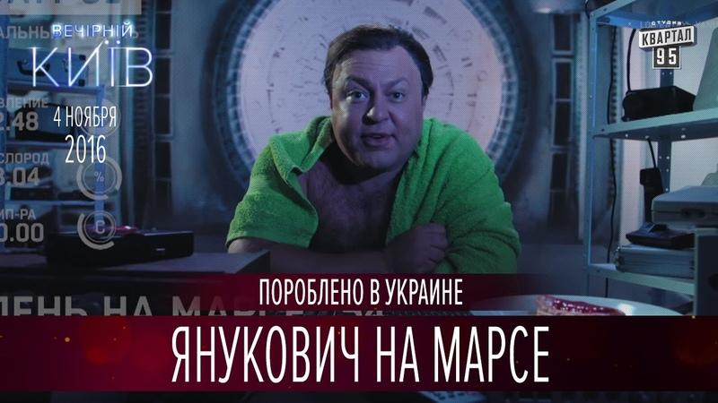 Янукович на Марсе   Пороблено в Украине, пародия 2016