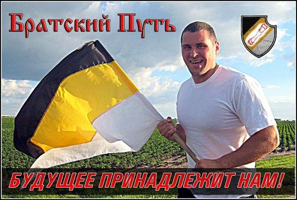БРАТСКИЙ ПУТЬ - триумф славянского духа!