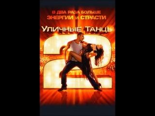 Фильм Уличные танцы2 смотреть онлайн бесплатно в хорошем качестве