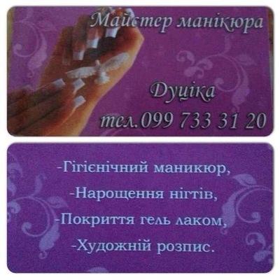 Μария Βладимирова, 3 июня , Мукачево, id210077059
