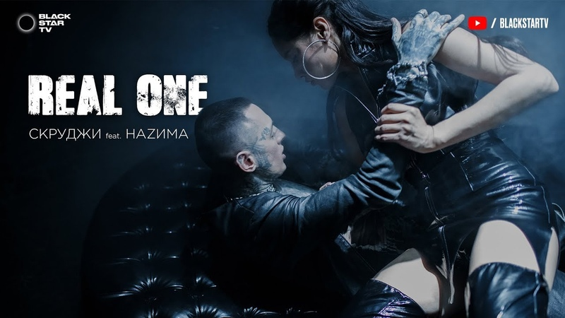 Скруджи НАZИМА - Real One (премьера клипа, 2018)