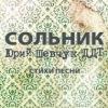 """...которую Шевчук и группа  """"ДДТ """" представят 18 марта в Национальном дворце  """"Украина """", будет много музыки..."""
