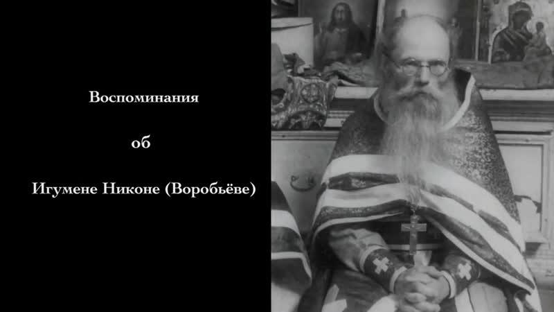 ~ Воспоминания об игумене Никоне Воробьёве ~