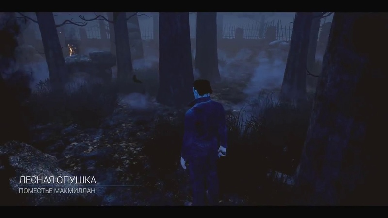 Dead By Daylight - Michael Myers 12 (Ароматный клок волос Надгробие Джудит)