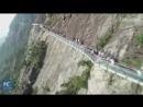 Стеклянный мост на высоте 1600 метров над уровнем моря!