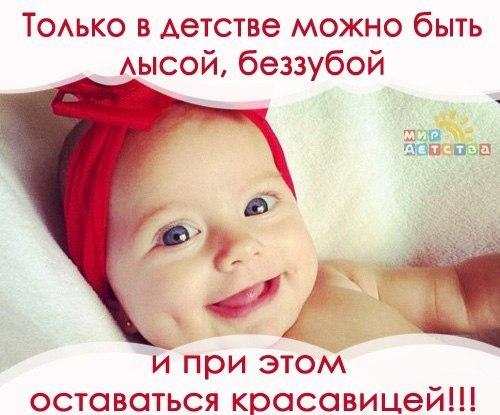 Только в детстве можно быть лысой, беззубо и при этом красавицей