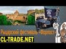 CL-trade на байк тусовке средневековья