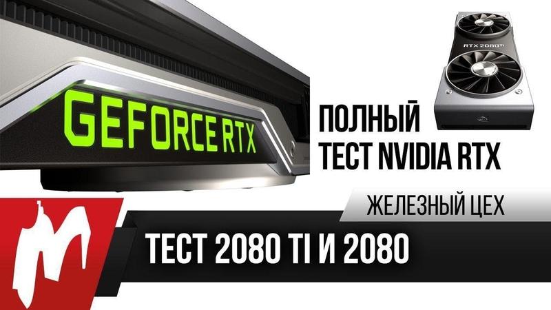NVIDIA GeForce RTX 2080 Ti и 2080 — Революция или… — ЖЦ — Игромания